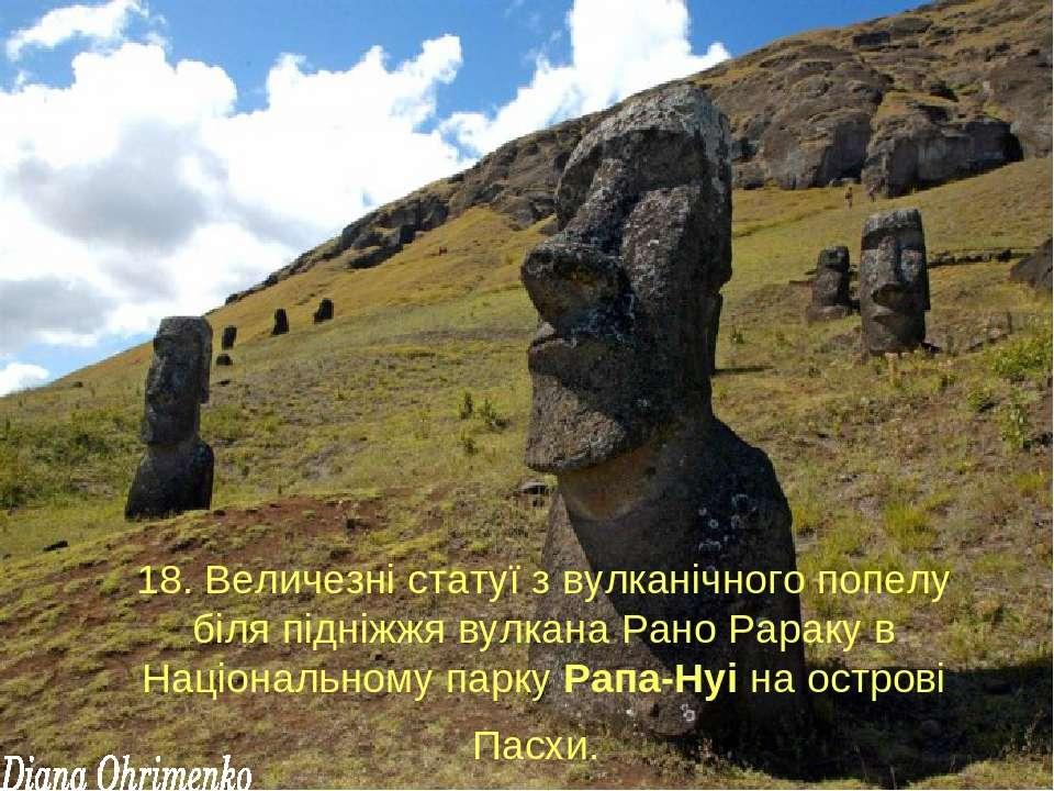 18. Величезні статуї з вулканічного попелу біля підніжжя вулкана Рано Рараку ...