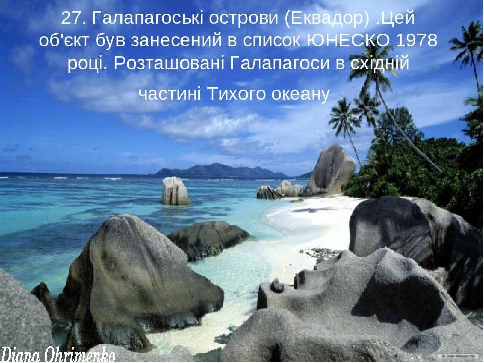 27. Галапагоські острови (Еквадор) .Цей об'єкт був занесений в список ЮНЕСКО ...