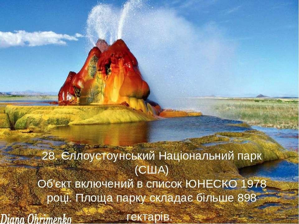 28. Єллоустоунський Національний парк (США) Об'єкт включений в список ЮНЕСКО ...