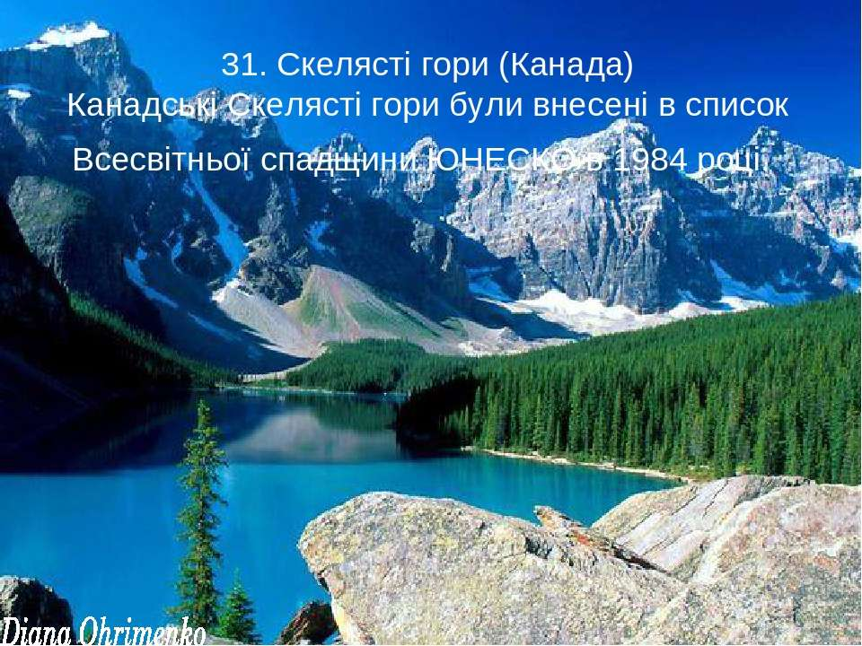 31. Скелясті гори (Канада) Канадські Скелясті гори були внесені в список Всес...