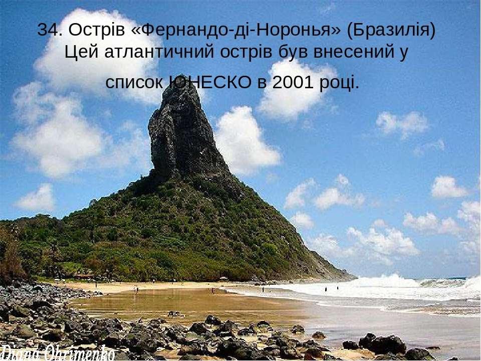 34. Острів «Фернандо-ді-Норонья» (Бразилія) Цей атлантичний острів був внесен...