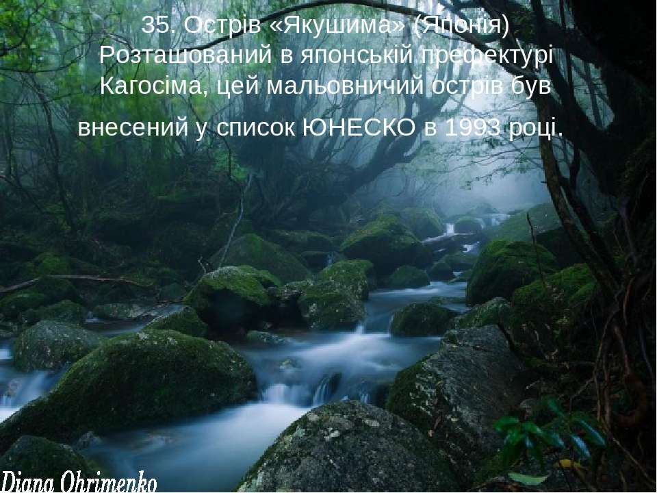 35. Острів «Якушима» (Японія) Розташований в японській префектурі Кагосіма, ц...