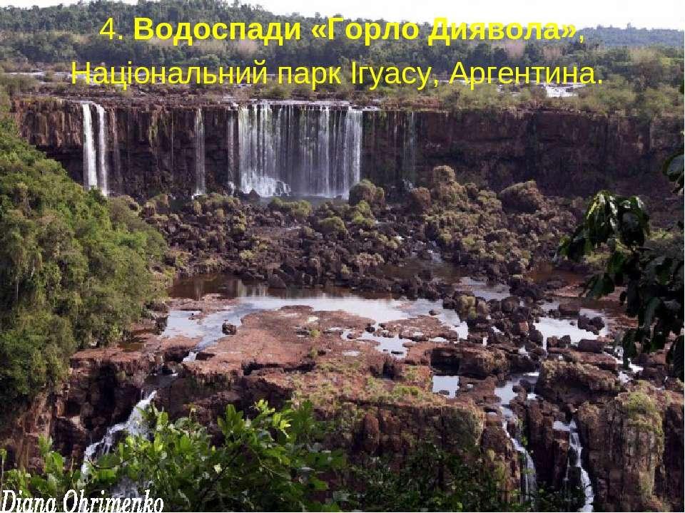 4. Водоспади «Горло Диявола», Національний парк Ігуасу, Аргентина.