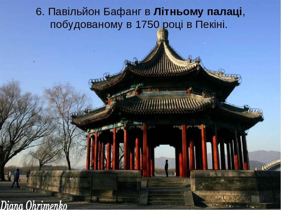 6. Павільйон Бафанг в Літньому палаці, побудованому в 1750 році в Пекіні.