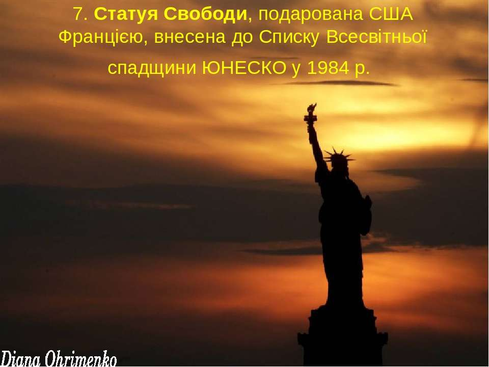 7. Статуя Свободи, подарована США Францією, внесена до Списку Всесвітньої спа...