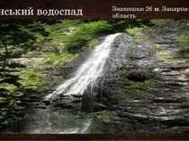 Ялинський водоспад Заввишки26 м. Закарпатська область