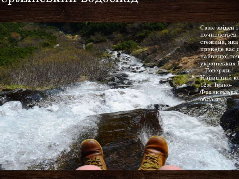 Говерлянський водоспад Саме звідси і починається стежина, яка приведе вас до ...