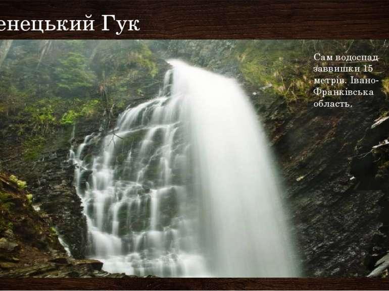 Женецький Гук Сам водоспад заввишки 15 метрів. Івано-Франківська область.