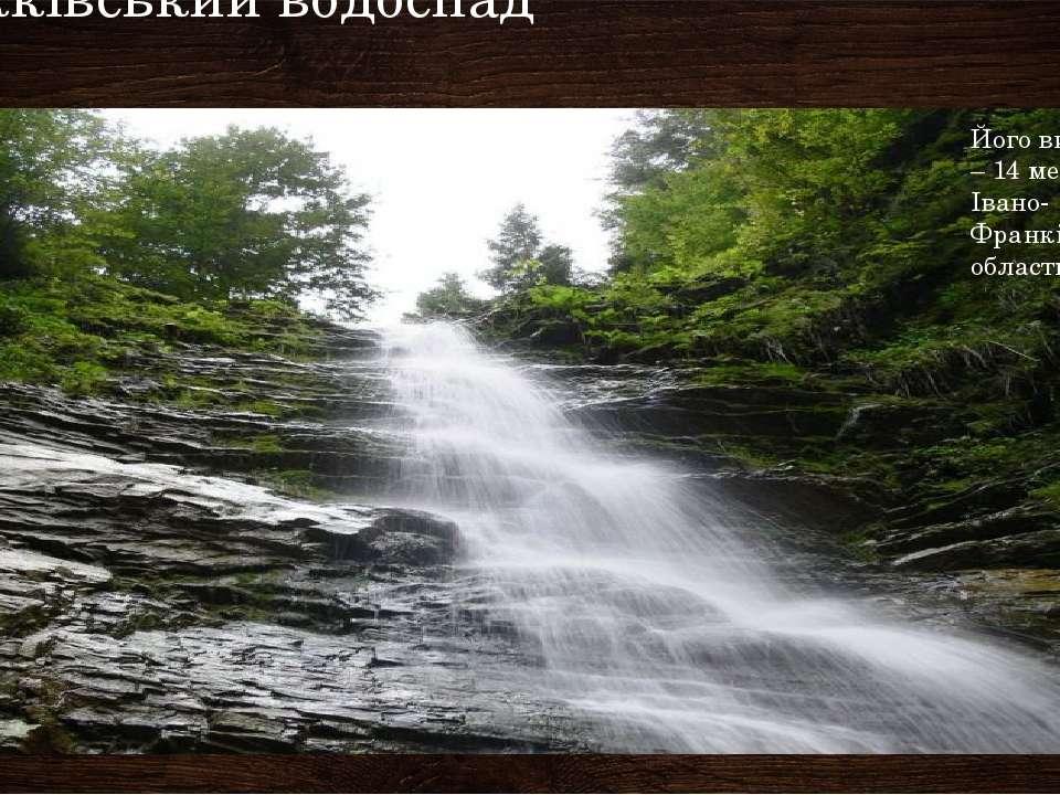 Лужківський водоспад Його висота –14 метрів. Івано-Франківська область.