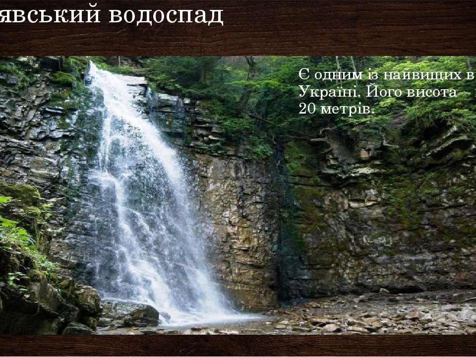 Манявський водоспад Є одним із найвищих в Україні. Його висота – майже 20 мет...
