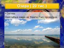 Світязь Найглибше озеро на Україні. Тип: провальне.