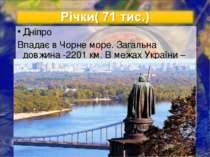 Дніпро Впадає в Чорне море. Загальна довжина -2201 км. В межах України – 981 км