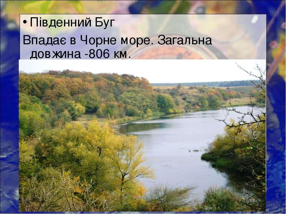 Південний Буг Впадає в Чорне море. Загальна довжина -806 км.