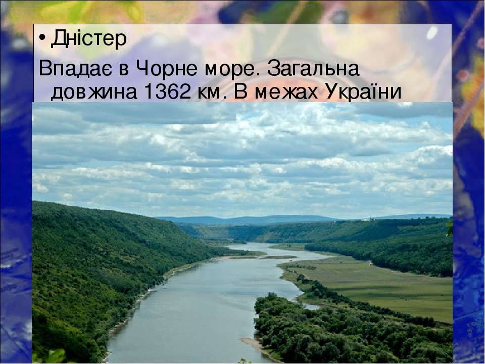 Дністер Впадає в Чорне море. Загальна довжина 1362 км. В межах України -705