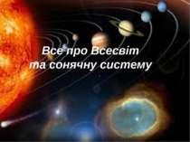 Все про Всесвіт та сонячну систему