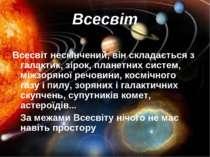 Всесвіт Всесвіт нескінчений, він складається з галактик, зірок, планетних сис...
