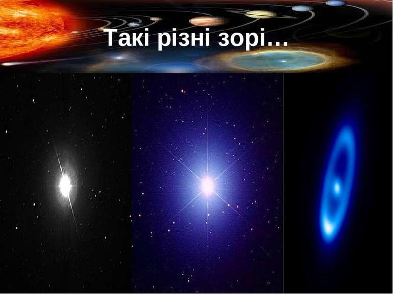 Такі різні зорі…