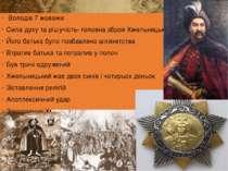 Володів 7 мовами Сила духу та рішучість- головна зброя Хмельницького Його бат...