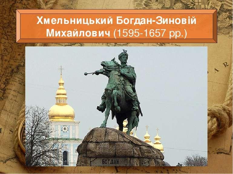 Хмельницький Богдан-Зиновій Михайлович(1595-1657 pp.)