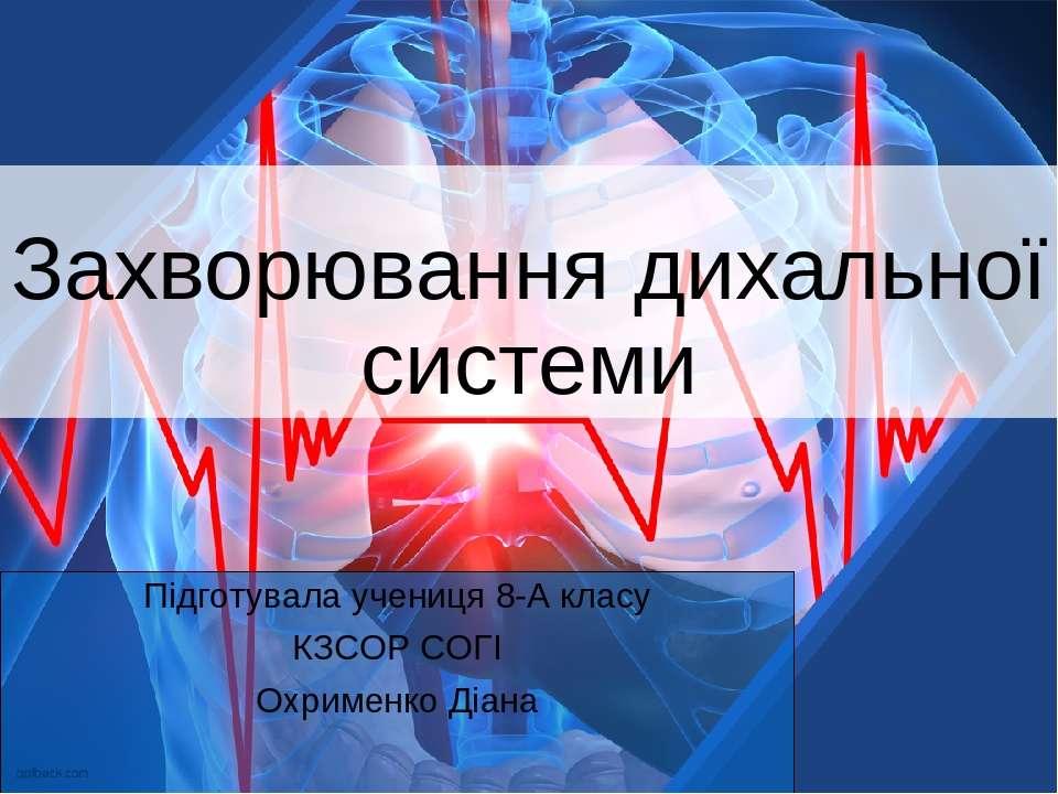Захворювання дихальної системи Підготувала учениця 8-А класу КЗСОР СОГІ Охрим...