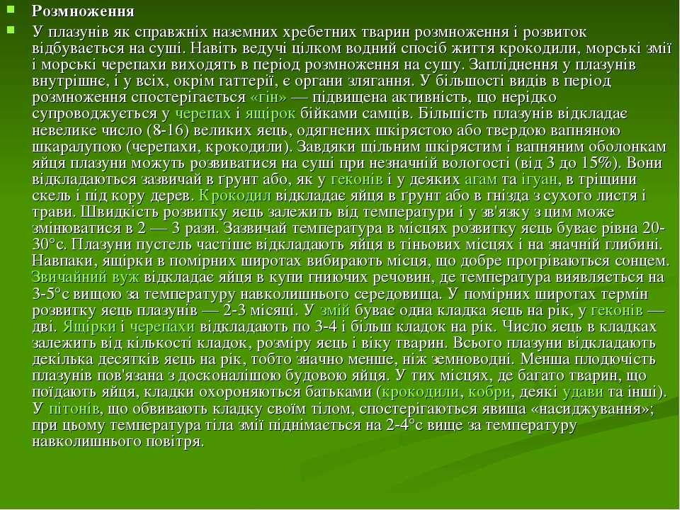 Розмноження У плазунів як справжніх наземних хребетних тварин розмноження і р...