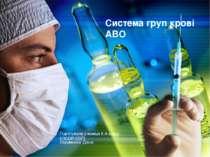 Система груп крові АВО Підготувала учениця 8-А класу КЗСОР СОГІ Охрименко Діана