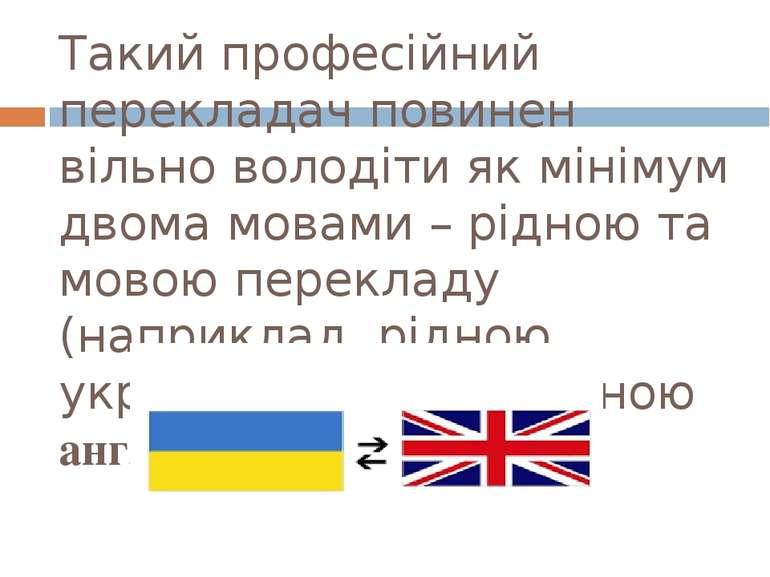 Такий професійний перекладач повинен вільно володіти як мінімум двома мовами ...