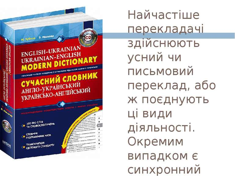 Найчастіше перекладачі здійснюють усний чи письмовий переклад, або ж поєднуют...
