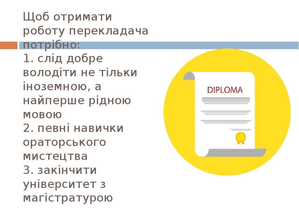 Щоб отримати роботу перекладача потрібно: 1. слід добре володіти не тільки ін...
