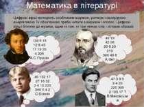 Математика в літературі Цифрові вірші володіють особливим шармом, ритмом і св...