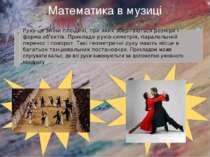 Математика в музиці Руху-це зміни площині, при яких зберігаються розміри і фо...