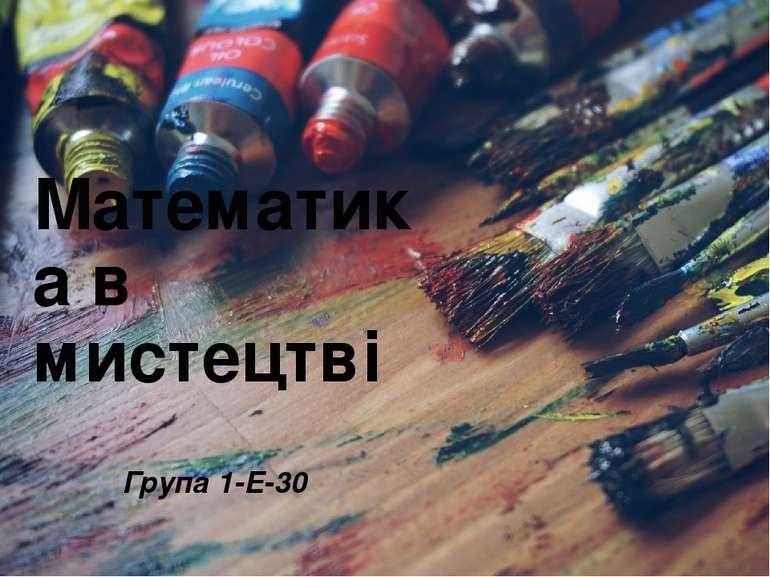 Математика в мистецтві Група 1-Е-30