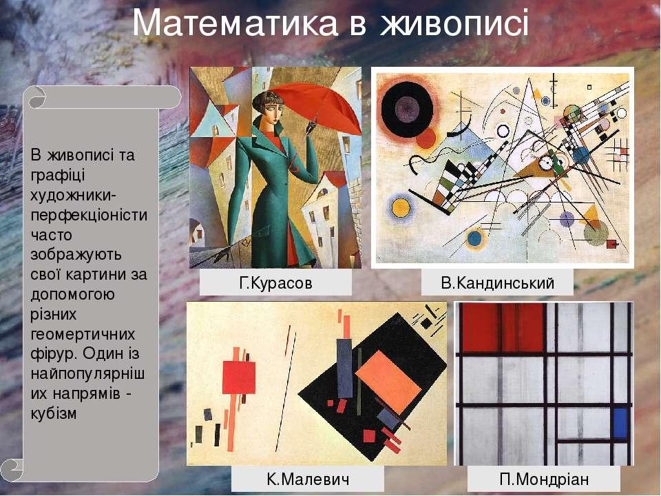 Математика в живописі В живописі та графіці художники-перфекціоністи часто зо...