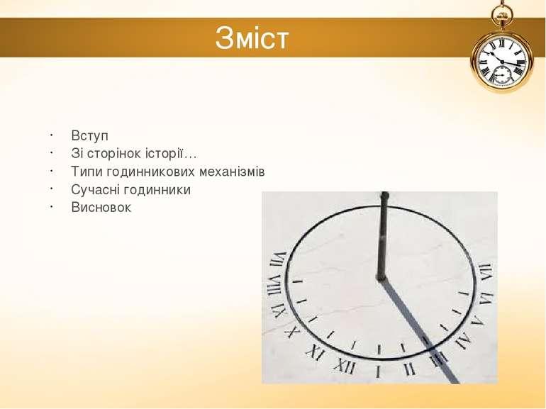 Вступ Зі сторінок історії… Типи годинникових механізмів Сучасні годинники Вис...