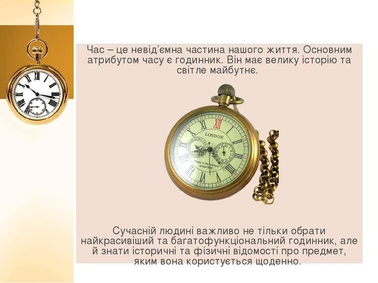 Вступ Час – це невід'ємна частина нашого життя. Основним атрибутом часу є год...