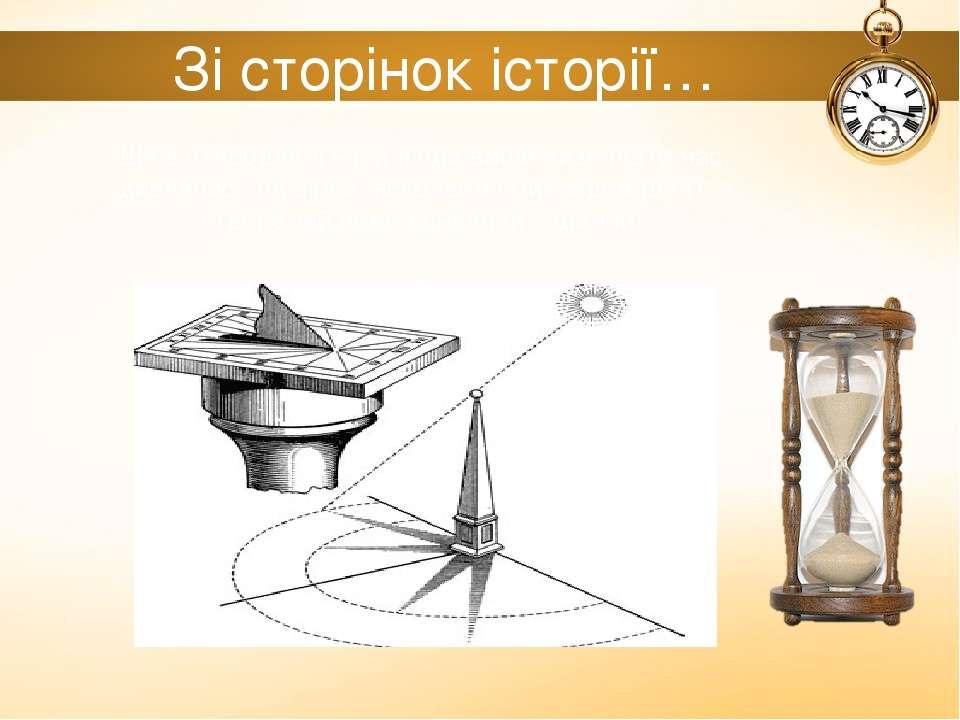 Зі сторінок історії… Ще в стародавні часи люди вміли визначати час, дивлячись...