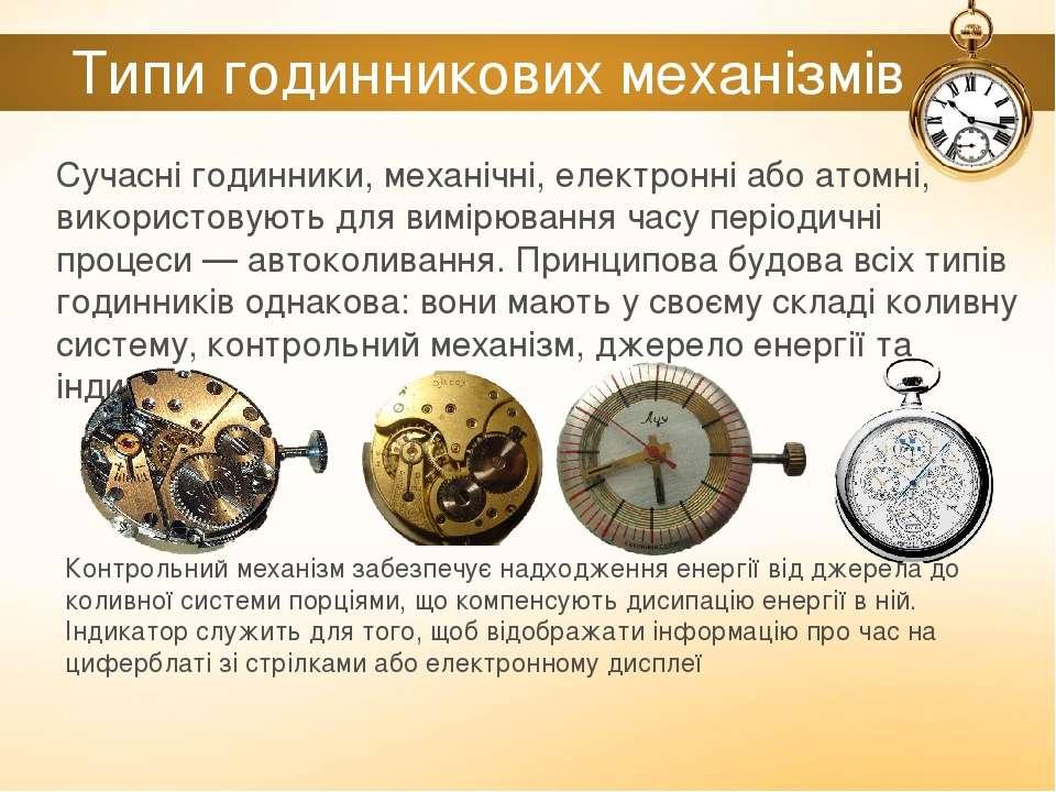 Типи годинникових механізмів Сучасні годинники, механічні, електронні або ато...