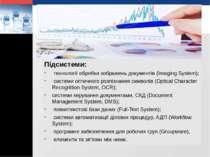 Підсистеми: технології обробки зображень документів (Imaging System); системи...