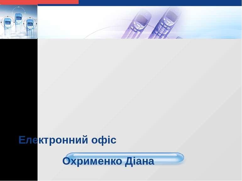 Електронний офіс Охрименко Діана LOGO LOGO
