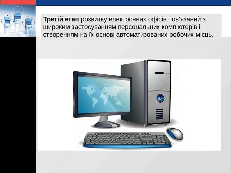 Третій етапрозвитку електронних офісів пов'язаний з широким застосуванням пе...