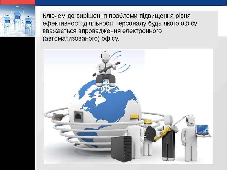 Ключем до вирішення проблеми підвищення рівня ефективності діяльності персона...