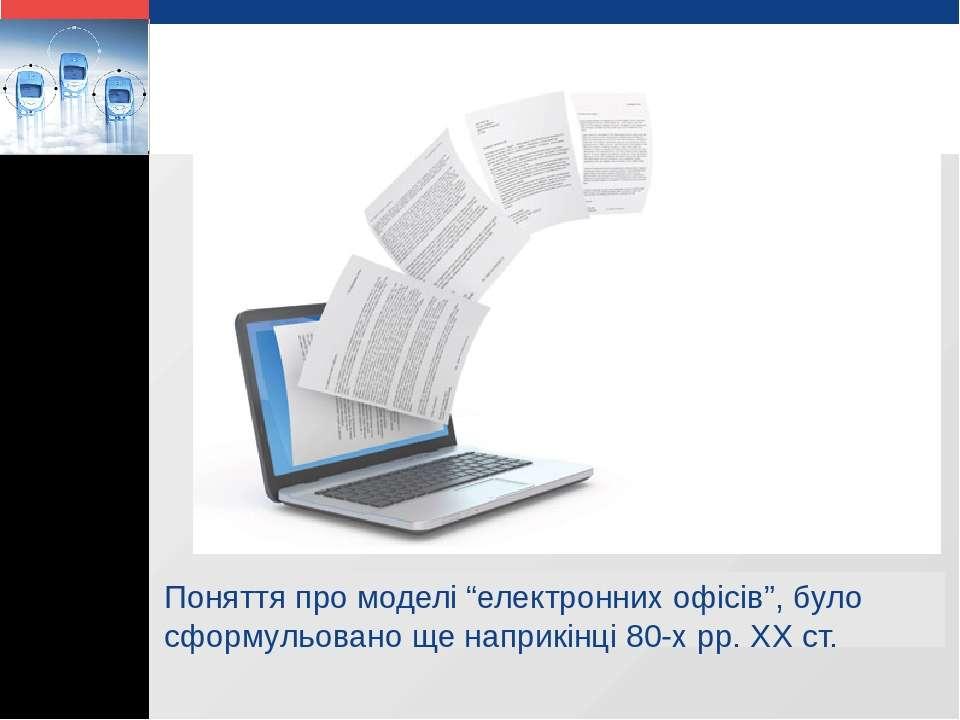 """Поняття про моделі """"електронних офісів"""", було сформульовано ще наприкінці 80-..."""