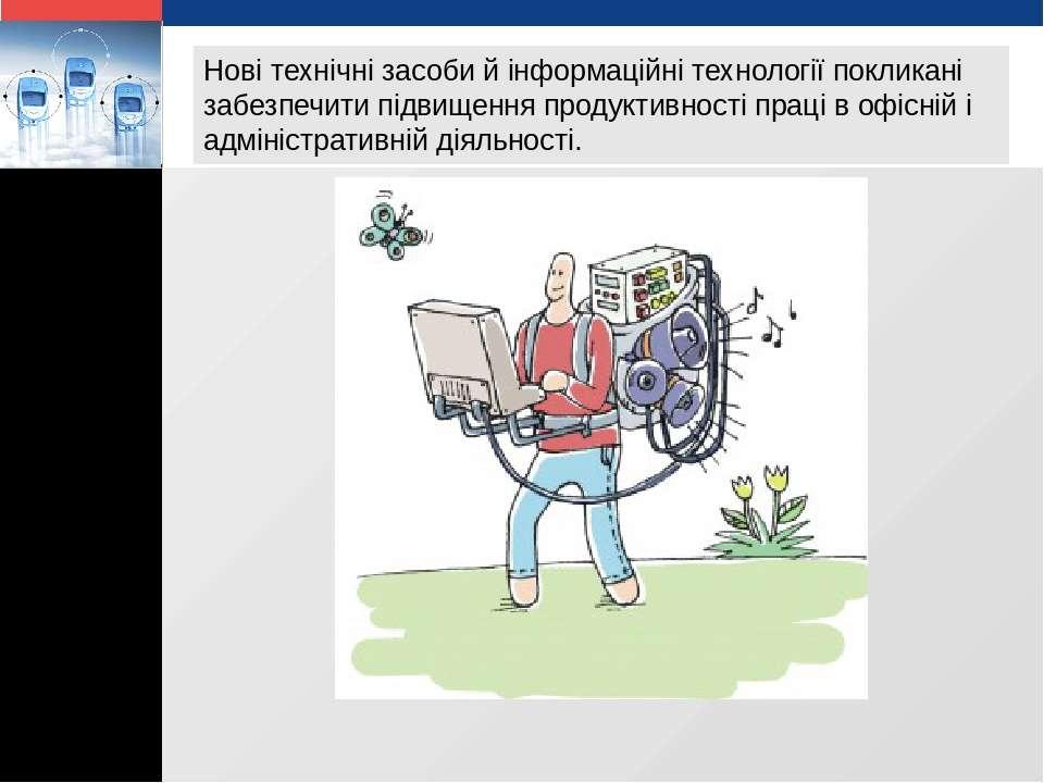 Нові технічні засоби й інформаційні технології покликані забезпечити підвищен...