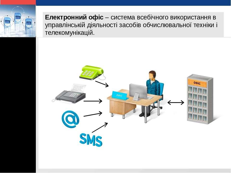 Електронний офіс– система всебічного використання в управлінській діяльності...