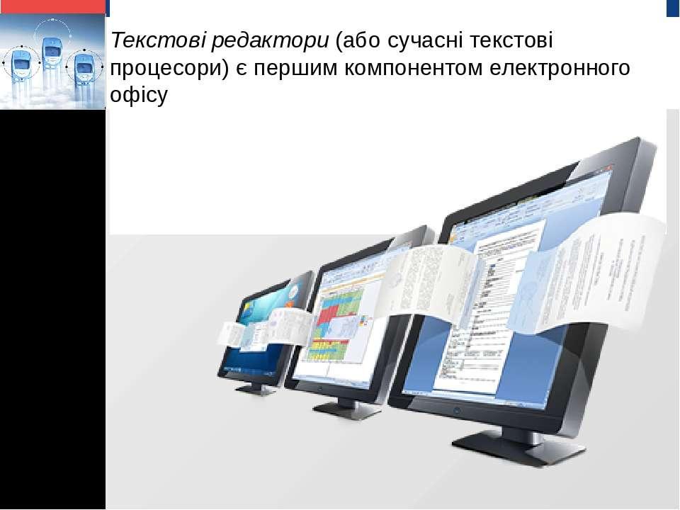 Текстові редактори(або сучасні текстові процесори) є першим компонентом елек...