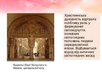 Християнська духовність відіграла особливу роль у формуванні світовідчуття, о...