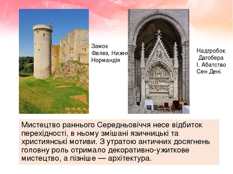 Мистецтво раннього Середньовіччя несе відбиток перехідності, в ньому змішані...