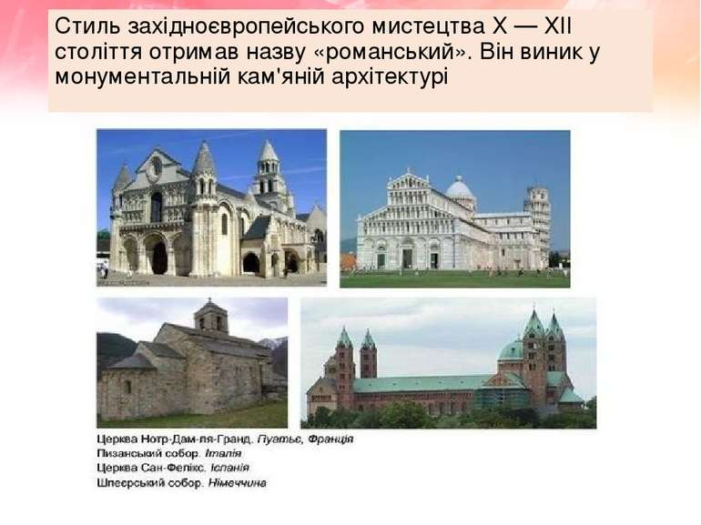 Стиль західноєвропейського мистецтва Х— XII століття отримав назву«романськ...