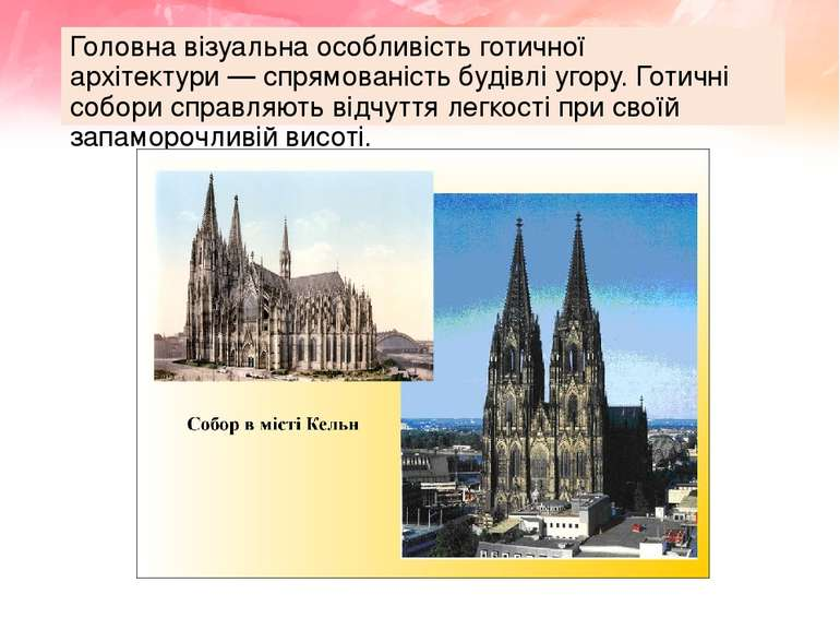 Головна візуальна особливість готичної архітектури— спрямованість будівлі уг...