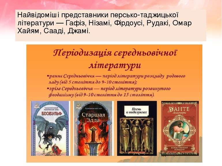 Найвідоміші представники персько-таджицької літератури — Гафіз, Нізамі, Фірдо...